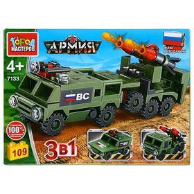 Конструктор «Армия. Машина» 3 в 1, 109 деталей