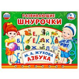 Настольная игра-шнуровка «Азбука» М. А. Жукова