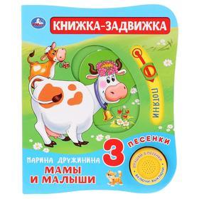 Книга музыкальная «Мамы и малыши» М. Дружинина, 1 кнопка, 3 песни и подвижные элементы