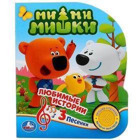 Книга музыкальная «Ми-ми-Мишки» 1 кнопка, 3 песни, 8 страниц