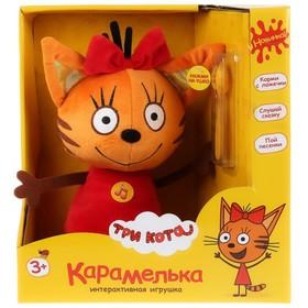 Мягкая музыкальная игрушка «Карамелька» с ложечкой, 20 см, Три кота