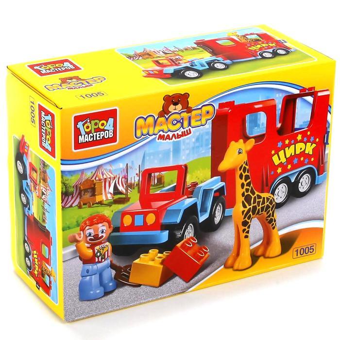 Конструктор «Большие кубики. Машинка с жирафом», с фигуркой