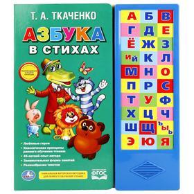 Книга музыкальная «Азбука в стихах» Ткаченко, 30 звуковых кнопок, 16 страниц