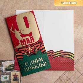Открытка евро «С Днем Победы», 9 мая, тиснение, 10 х 21 см