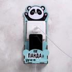 """Органайзер для телефона на розетку """"Панда"""", 10 х 4,1 х 23,8 см"""
