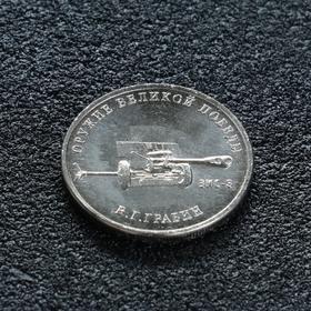 """Монета """"25 рублей конструктор Грабин"""""""