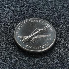 """Монета """"25 рублей конструктор Петляков"""""""