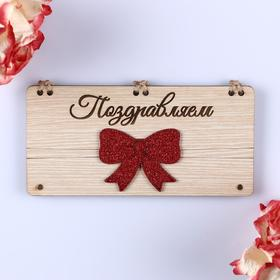 """Card envelope on magnets """"Congratulations!"""" bow"""