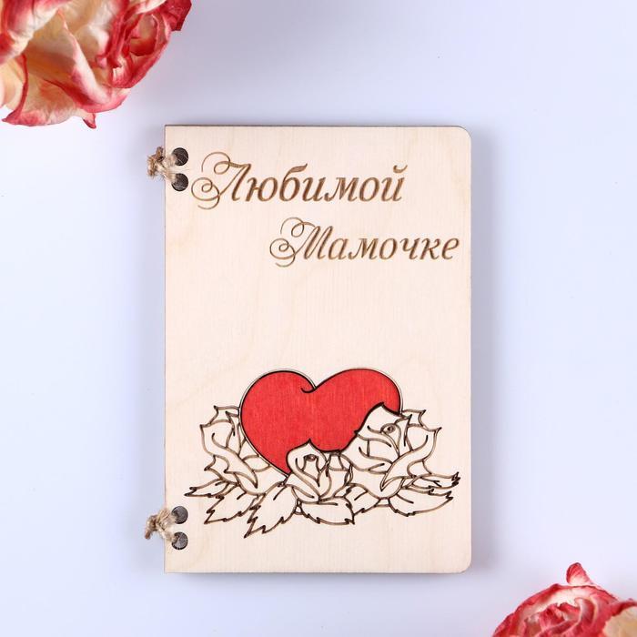 готовые открытки для любимого его жизнь
