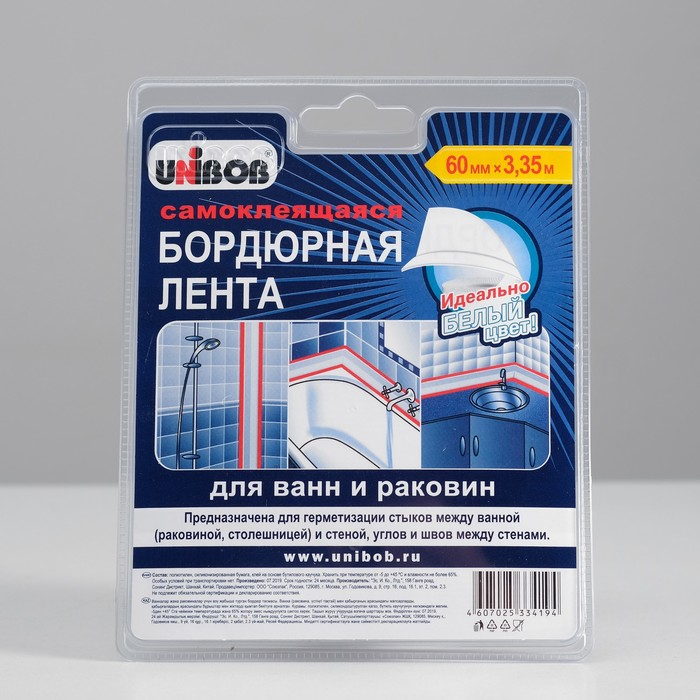 Самоклеящаяся бордюрная лента для ванн и раковин UNIBOB 60мм х 3,35м белая