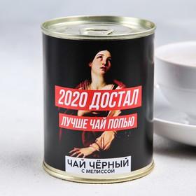 Чай чёрный «2020 достал»: с мелиссой, 60 г.