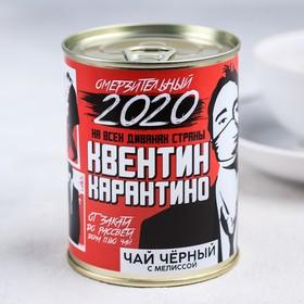 Чай чёрный «Квентин Карантино»: с мелиссой, 60 г.