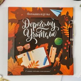 """Набор: фотокнига и ручка:  """"Дорогому учителю"""", осенние листья"""