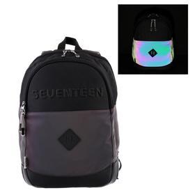 Рюкзак молодёжный Seventeen, 43 x 29 x 12 см, эргономичная спинка, светоотращающий материал