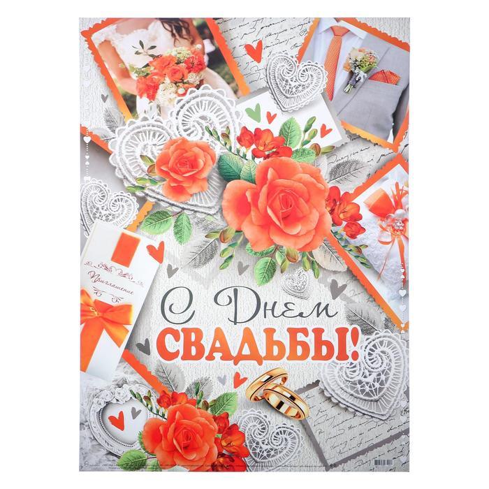 """Плакат """"С Днём Свадьбы!"""" цветы, рукопись, А2"""