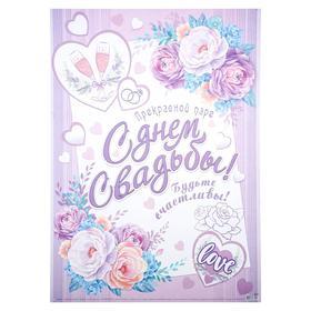 Плакат 'С Днём Свадьбы!' цветы, бокалы, А2 Ош