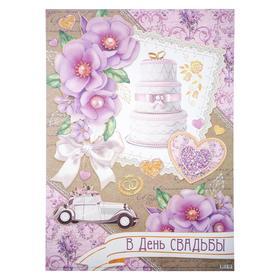 Плакат 'В День Свадьбы!' автомобиль, торт, А2 Ош