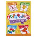 "Портфолио ""Для дошкольника"" 8 шт., А4"