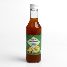 Сироп имбирный с зеленым чаем и лимоном фреш, 250 мл