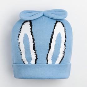 Шапка для девочки, цвет голубой, размер 44-46