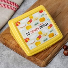 Контейнер для сыра «Для сырного завтрака»