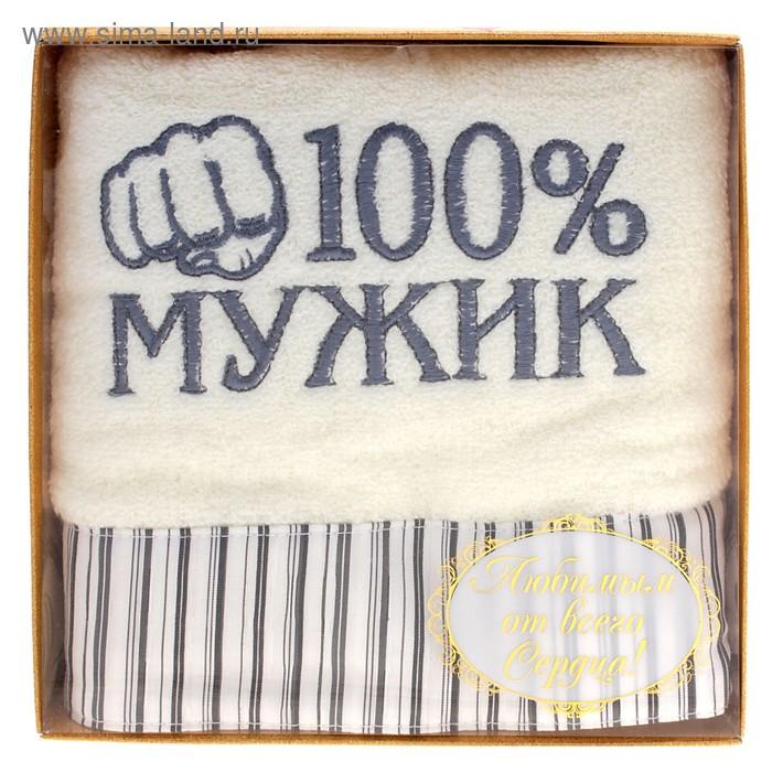 """Полотенце с вышивкой """"100% мужик"""" 32 х 70 см, 450 гр/м2"""