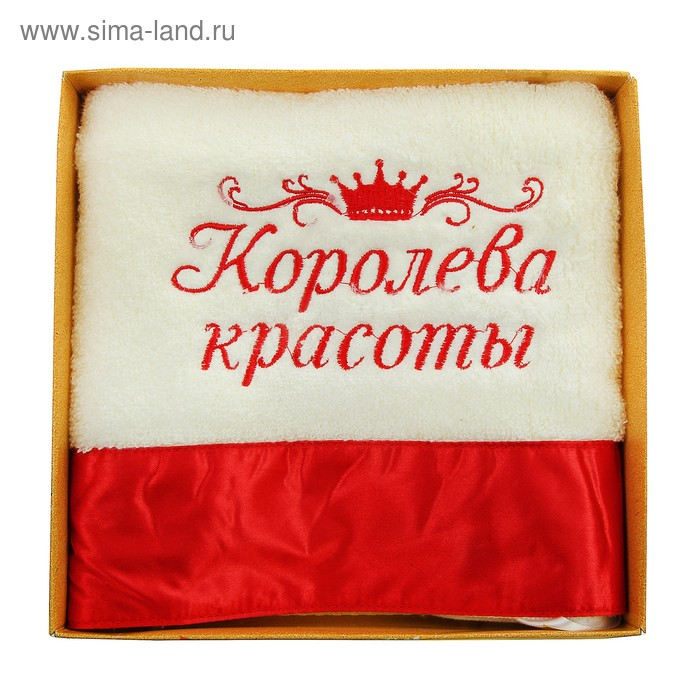 "Полотенце с вышивкой ""Королева красоты"" 32 х 70 см, 450 гр/м2"