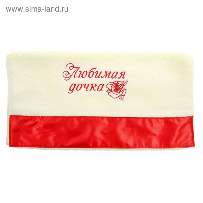 "Полотенце с вышивкой ""Любимая дочка"" 32 х 70 см, 450 гр/м2"