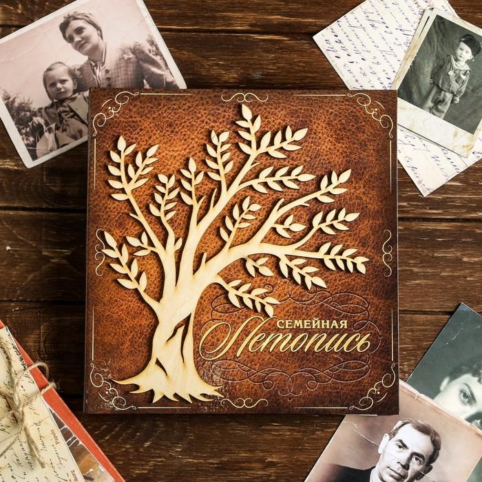Родословная книга «Семейная летопись», с деревянным элементом, 86 листов, 24,5 х 23 х 4 см