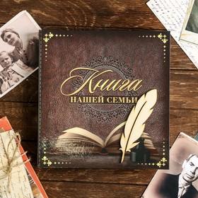 Родословная книга «Книга нашей семьи», с деревянным элементом, 86 листов, 24,5 х 23 х 4 см