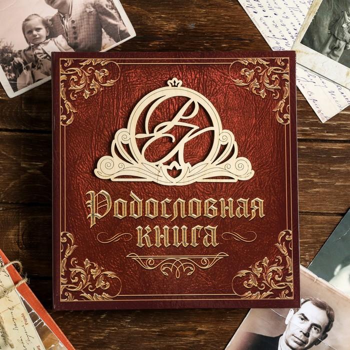 Родословная книга «Семейная», с деревянным элементом, 86 листов, 24,5 х 23 х 4 см