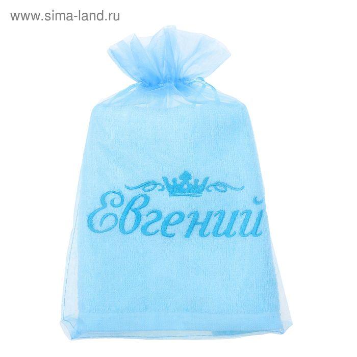 """Полотенце с вышивкой """"Евгений"""" 32 х 70 см, 380 гр/м2"""