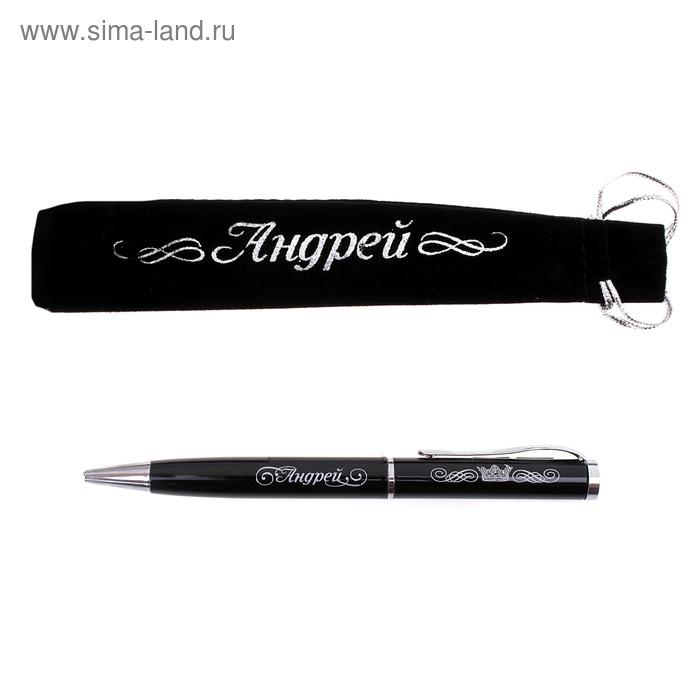 """Ручка """"Андрей"""", в бархатном мешочке"""