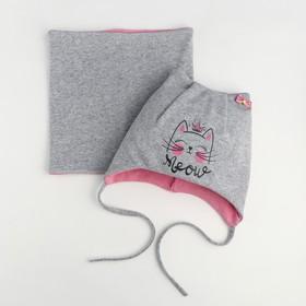 Комплект для девочки (шапка, снуд), цвет серый, размер 44-46