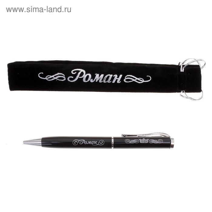 """Ручка """"Роман"""", в бархатном мешочке"""