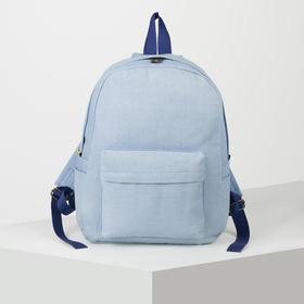 Рюкзак, 3 отдела на молнии, 3 наружных кармана, цвет голубой