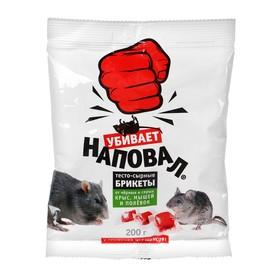 """Тесто-сырные брикеты от крыс и мышей """"Наповал"""", 200 г"""