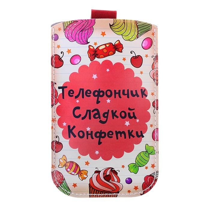"""Чехол для сотового телефона """"Сладкая конфетка"""""""