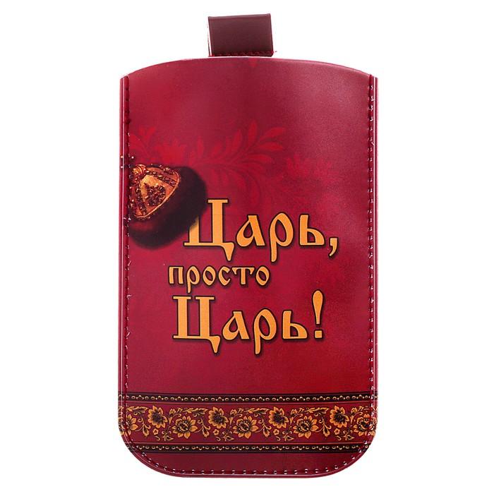 """Чехол для сотового телефона """"Царь, просто царь"""""""