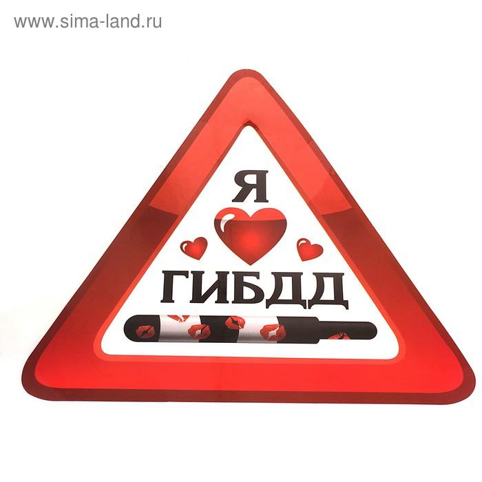 """Наклейка на авто """"Я люблю ГИБДД """""""
