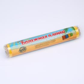 Пленка багажная п/э, 290 мм × 70 м, цвет МИКС