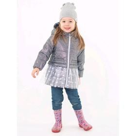 Куртка для девочек «Принцесса», рост 98 см, цвет серый