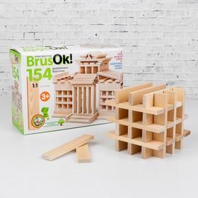 Конструктор деревянный BrusOк! 154 элементов