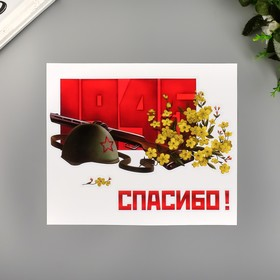 """Decorative sticker """"on may 9. Thank you"""" 25x30 cm"""