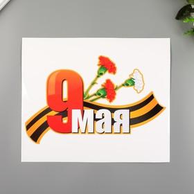 "Decorative sticker ""May 9"" 25x30 cm"
