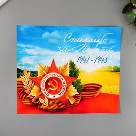 """Decorative sticker """"Thank you for the Victory"""" 25x30 cm"""