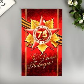 "Decorative sticker ""Victory"" 30x50 cm"