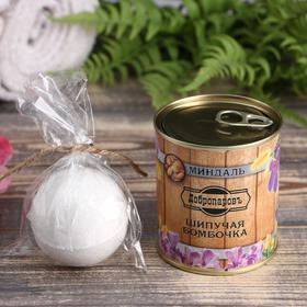 Шипучая бомбочка в банке, персидская соль, миндаль - фото 1634204