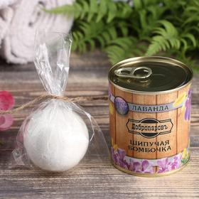 Шипучая бомбочка в банке, персидская соль, лаванда - фото 1634219