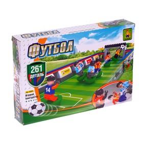 Конструктор «Футбол», 261 деталь